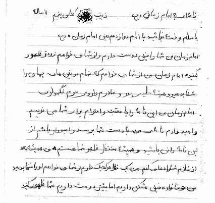 دلنوشته خانواده شهدا نامه ای به امام زمان(عج) زینب...٬کلاس پنجم٬یازده ساله